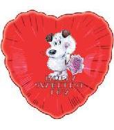 """18"""" Happy Sweetest Day Dog w/Flowers"""
