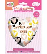 "18"" Hebrew Happy Birthday Hearts Foil Balloon"