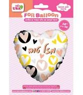 "18"" Mazel Tov Hearts Foil Balloon"