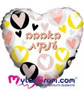 "18"" Hebrew Lots of Love Hearts Foil Balloon"