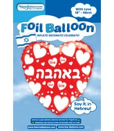 """18"""" With Love Red Heart White Print Foil Balloon"""