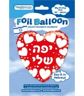 """18"""" Hebrew My Pretty One Red Heart White Print Foil Balloon"""