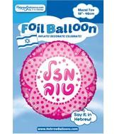 """18"""" Mazal Tov Pink Foil Balloon"""