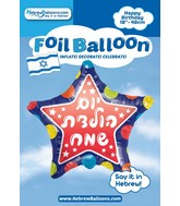 "18"" Hebrew Happy Birthday Dots Star Foil Balloon"