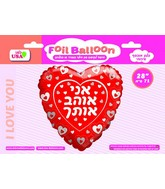 """28"""" I Love You Hearts In Hebrew Foil Balloon"""