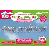 "16"" Happy Birthday Hebrew Silver Kit Foil Balloon"