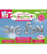 "16"" Mazel Tov Hebrew Silver Kit Foil Balloon"