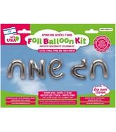 "16"" Happy Holidays Hebrew Silver Kit Foil Balloon"