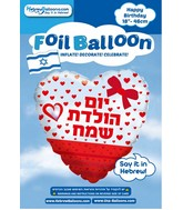 """18"""" Hebrew Happy Birthday Ribbon Bow Heart Foil Balloon"""