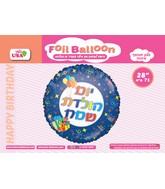 """28"""" Happy Birthday Round Hebrew Foil Balloon"""