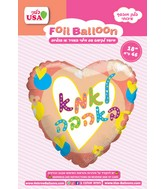 """18"""" To Mother With Love Pastel Heart Hebrew Foil Balloon"""
