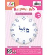 "18"" Mazal Hamsa White Round Hebrew Foil Balloon"