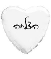 "10"" Success White Heart PE Air-filled Hebrew Foil Balloon"