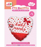 """18"""" To Mother With Love Bow Heart Hebrew Foil Balloon"""