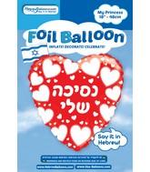 "18"" My Princess Red Heart White Print Hebrew Foil Balloon"