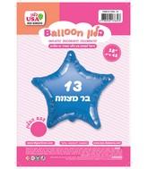 """18"""" Bar Mitzvah Dark Blue Star Hebrew Foil Balloon"""