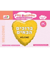 """28"""" Welcome Heart In Hebrew Foil Balloon"""