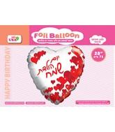 """28"""" Happy Birthday Heart Pattern In Hebrew Foil Balloon"""