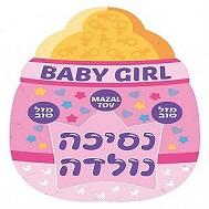 "24"" Baby Girl Bottle Balloon (Hebrew)"