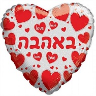 """18"""" With Love Balloon Holographic (Hebrew)"""